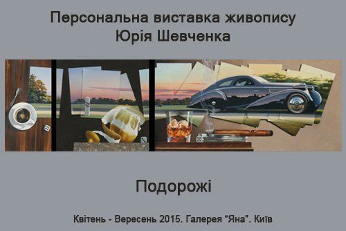 Personal exhibition of painting of Yury Shevchenko