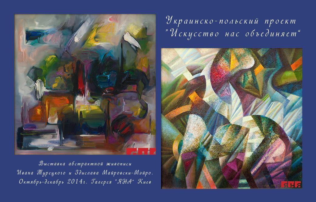 (Русский) Искусство нас объединяет.
