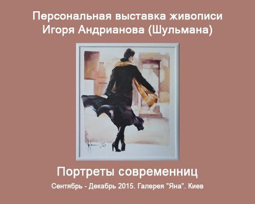 Personal exhibition of painting of Igor Andrianov (Schulman)