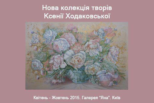 Персональная выставка Ксении Ходаковской «Летние сады»