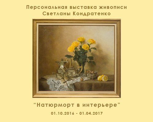 Персональная выставка живописи Светланы Кондратенко