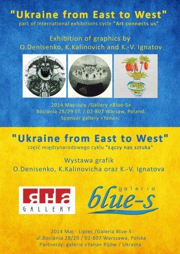 Art unites us. Ukraine from the east to the West