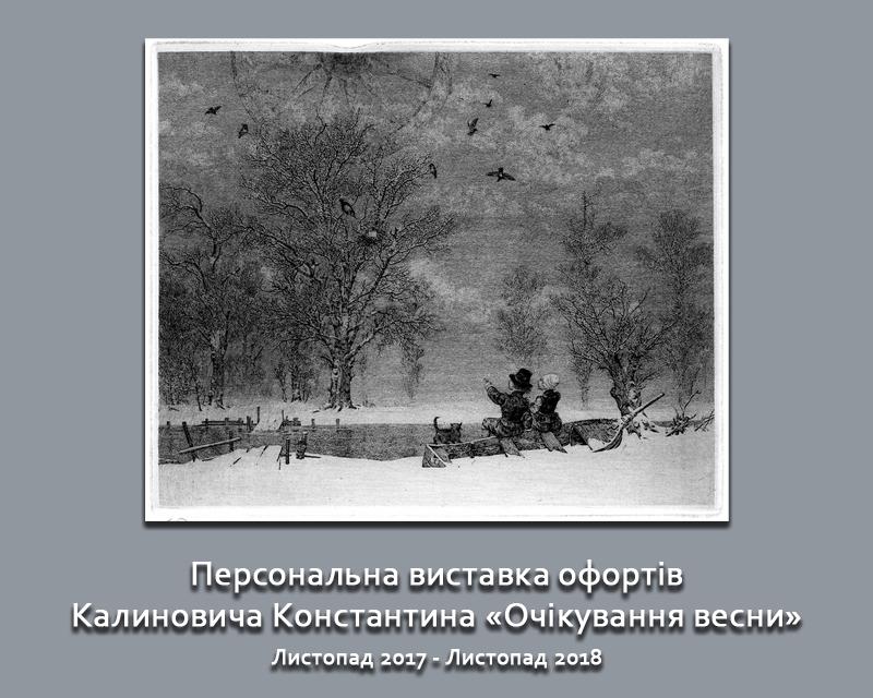 Персональная выставка офортов Калиновича Константина