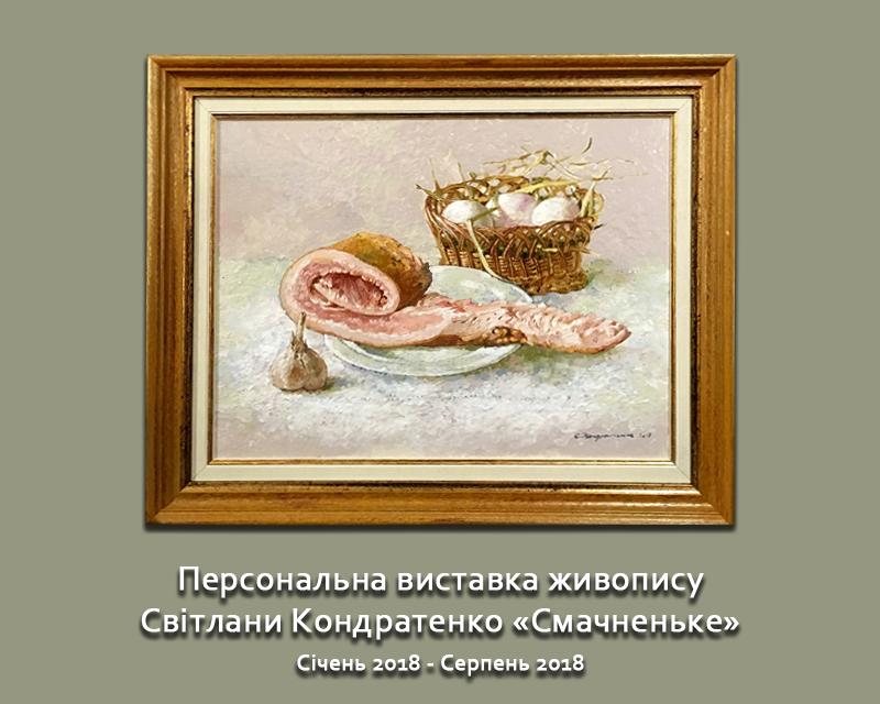 Персональная выставка живописи Кондратенко Светланы