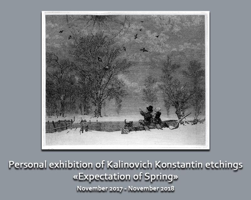 Personal exhibition of Kalinovich Konstantin etchings