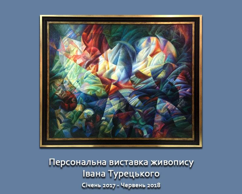 Персональная выставка живописи Турецкого Ивана