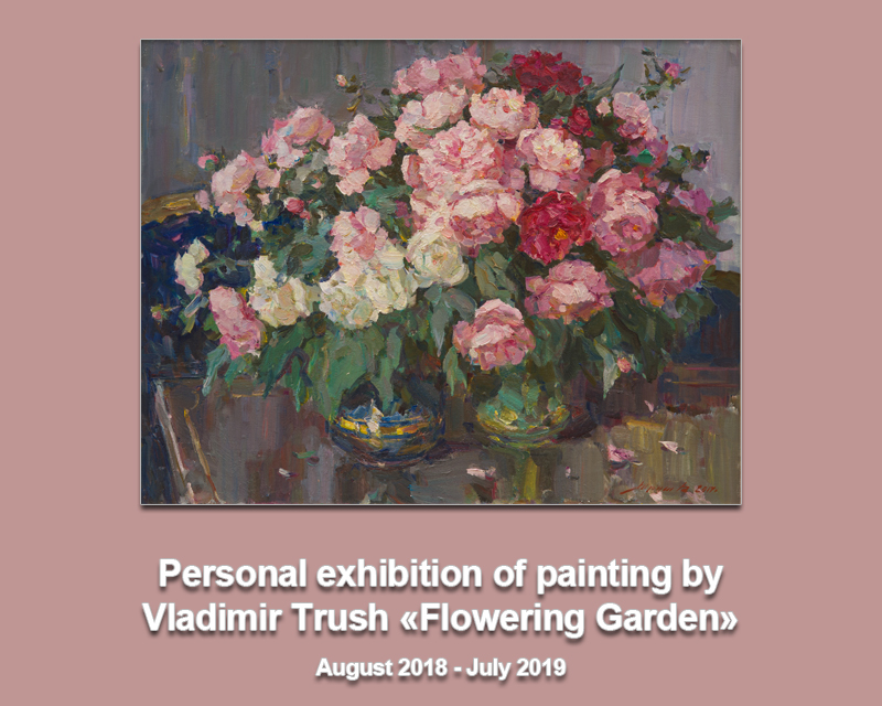 Personal exhibition of painting of Vladimir Trush