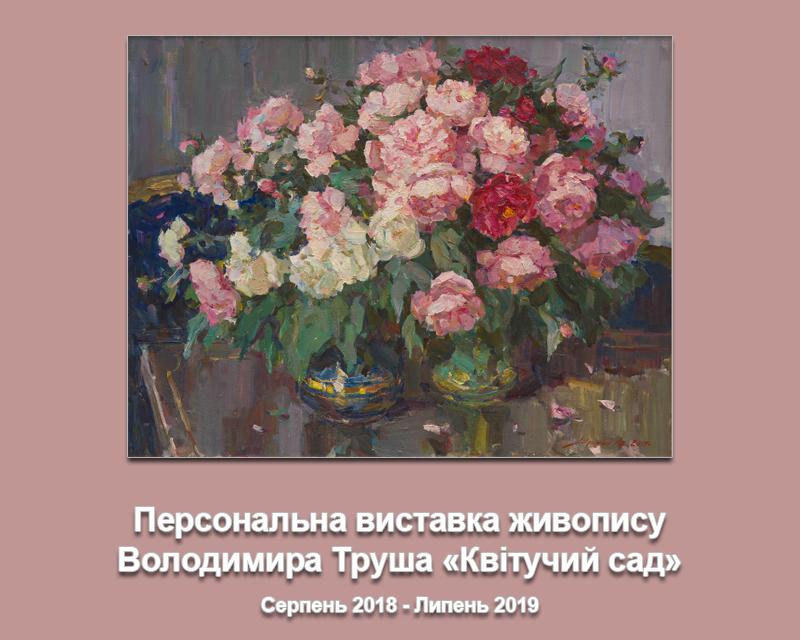 Персональная выставка живописи Володимира Труша